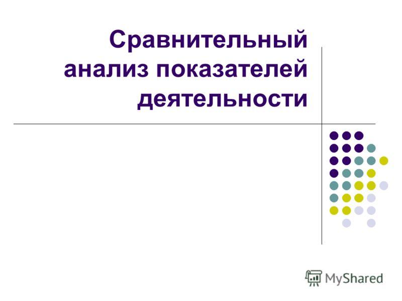 Сравнительный анализ показателей деятельности