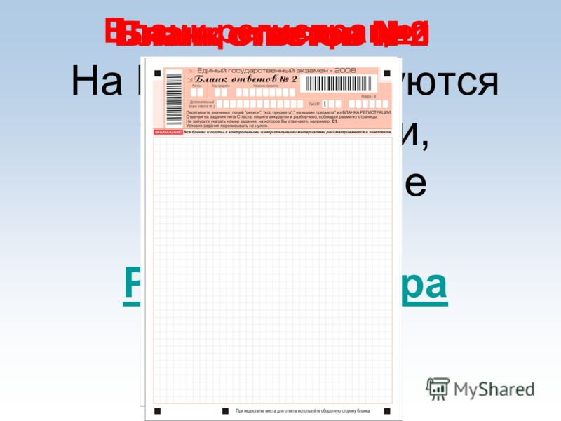 На ЕГЭ используются только бланки, утвержденные приказом Рособрнадзора приказом Рособрнадзора Бланк регистрации Бланк ответов 1Бланк ответов 2