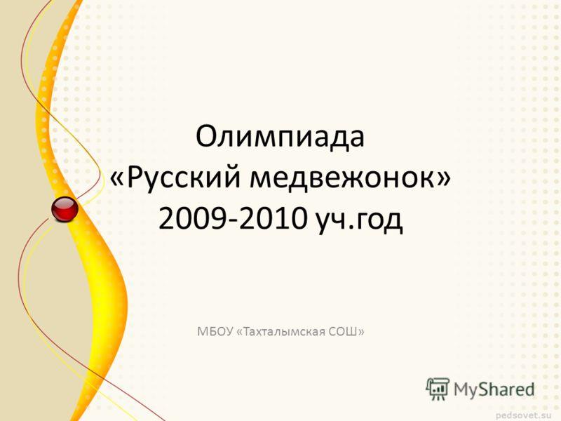 Олимпиада «Русский медвежонок» 2009-2010 уч.год МБОУ «Тахталымская СОШ»