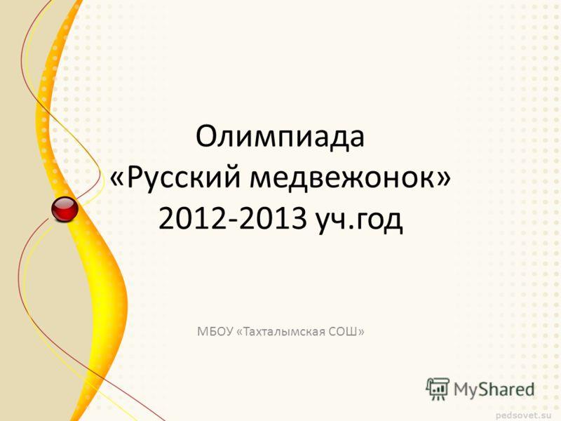 Олимпиада «Русский медвежонок» 2012-2013 уч.год МБОУ «Тахталымская СОШ»