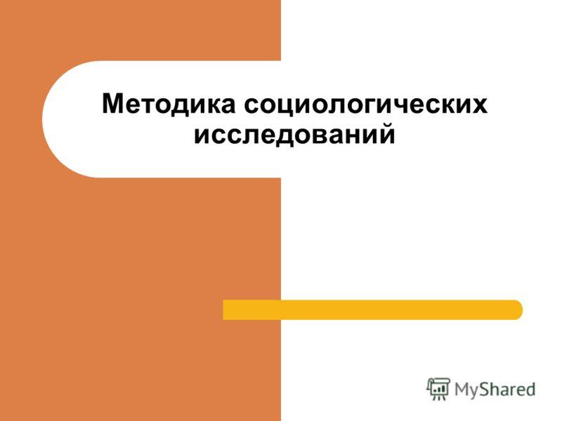 Методика социологических исследований
