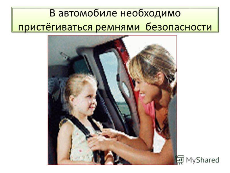 В автомобиле необходимо пристёгиваться ремнями безопасности