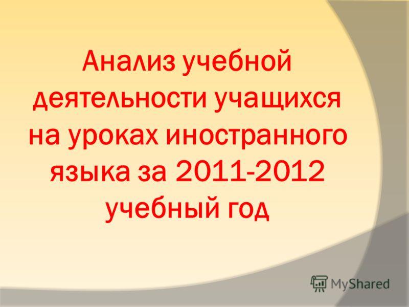 Анализ учебной деятельности учащихся на уроках иностранного языка за 2011-2012 учебный год