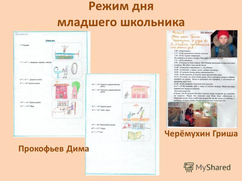 МО учителей начальных классов Режим дня младшего школьника Прокофьев Дима Черёмухин Гриша