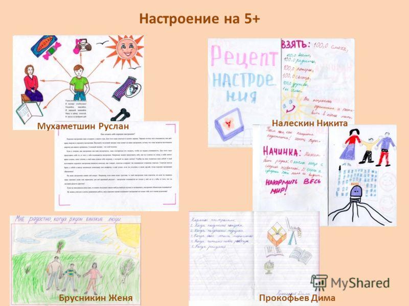 Мухаметшин Руслан Брусникин ЖеняПрокофьев Дима Налескин Никита Настроение на 5+