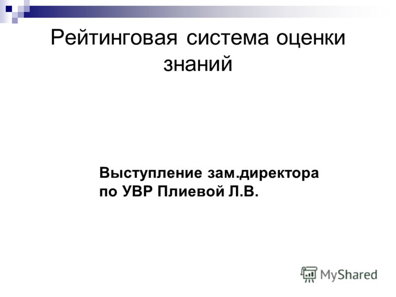 Рейтинговая система оценки знаний Выступление зам.директора по УВР Плиевой Л.В.