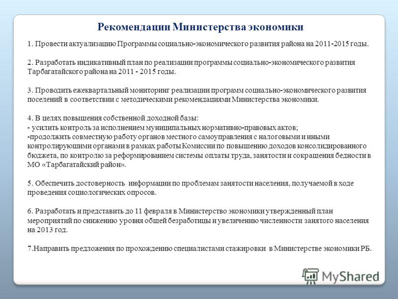 14 Рекомендации Министерства экономики 1. Провести актуализацию Программы социально-экономического развития района на 2011-2015 годы. 2. Разработать и