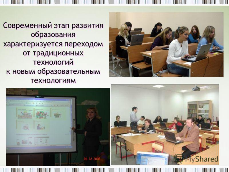 Современный этап развития образования характеризуется переходом от традиционных технологий к новым образовательным технологиям