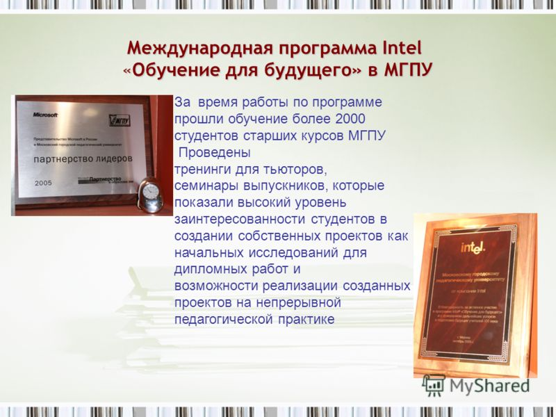 Международная программа Intel «Обучение для будущего» в МГПУ За время работы по программе прошли обучение более 2000 студентов старших курсов МГПУ Проведены тренинги для тьюторов, семинары выпускников, которые показали высокий уровень заинтересованно