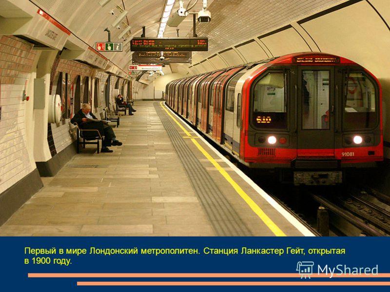 Первый в мире Лондонский метрополитен. Станция Ланкастер Гейт, открытая в 1900 году.