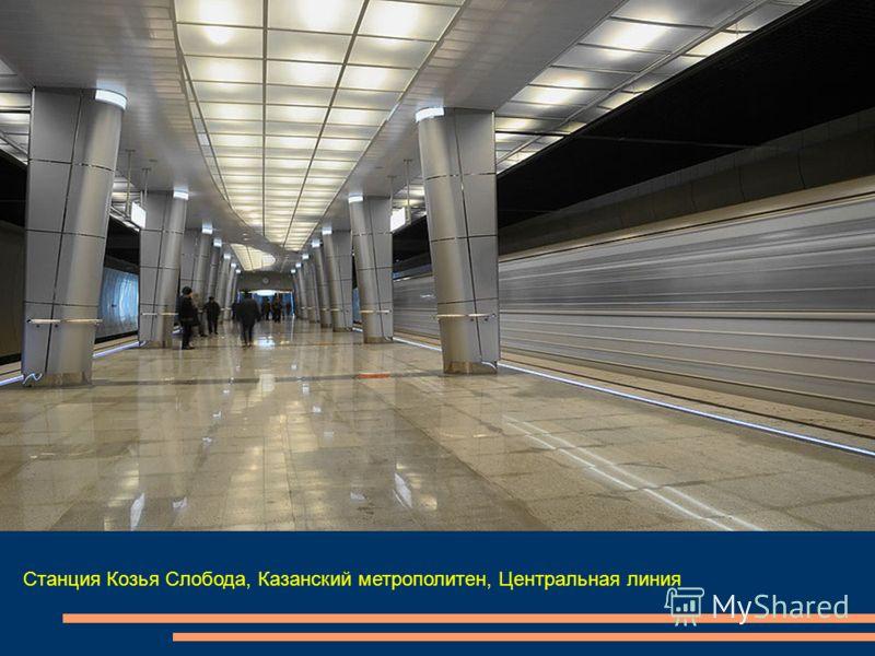 Станция Козья Слобода, Казанский метрополитен, Центральная линия