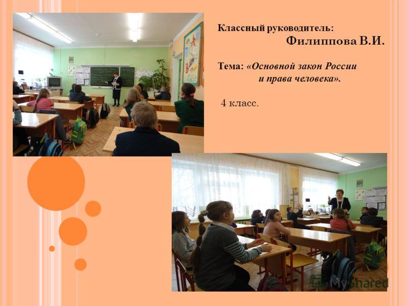 Классный руководитель: Филиппова В.И. Тема: «Основной закон России и права человека». 4 класс.