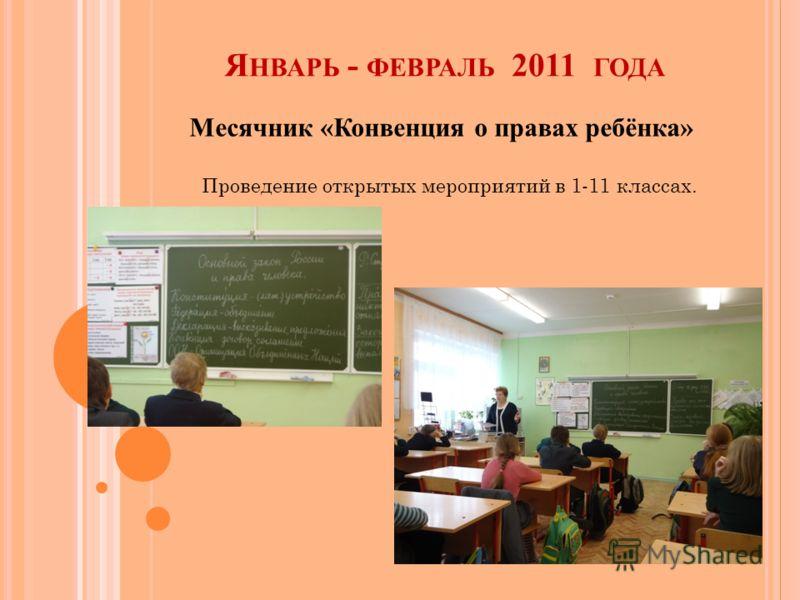 Я НВАРЬ - ФЕВРАЛЬ 2011 ГОДА Месячник «Конвенция о правах ребёнка» Проведение открытых мероприятий в 1-11 классах.