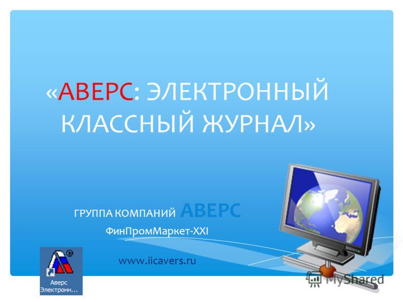 Аверс электронный детский сад вход в систему - f25