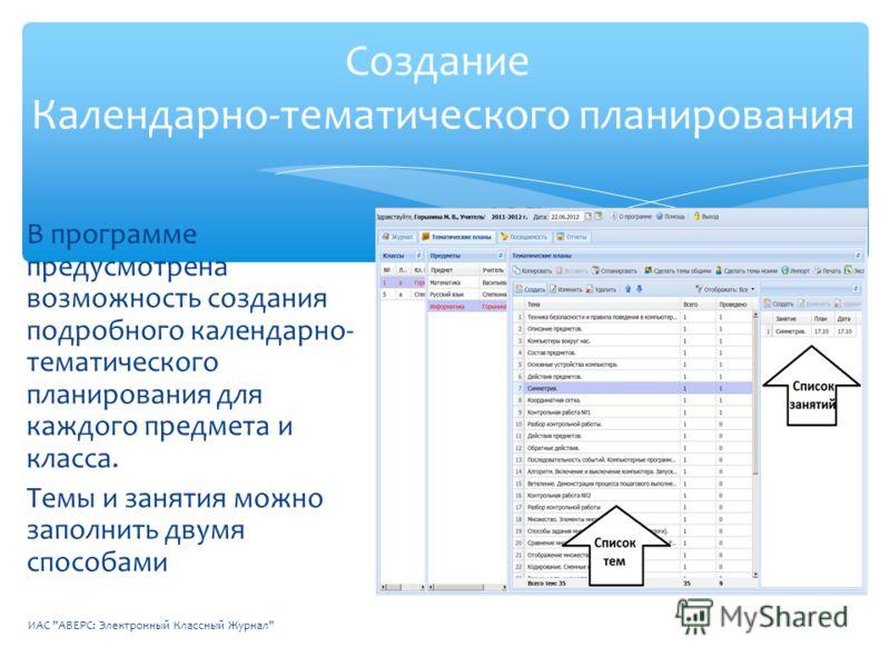В программе предусмотрена возможность создания подробного календарно- тематического планирования для каждого предмета и класса. Темы и занятия можно заполнить двумя способами ИАС