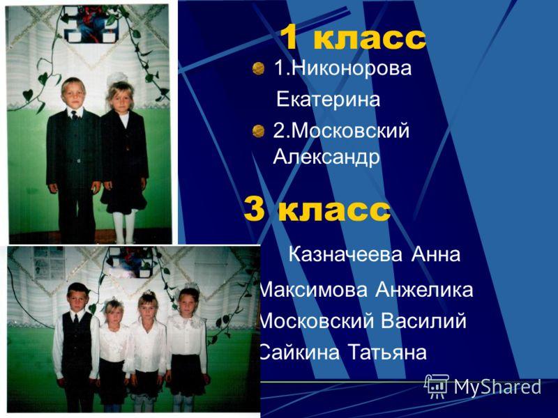 Наш классный руководитель Смирнова Надежда Александровна