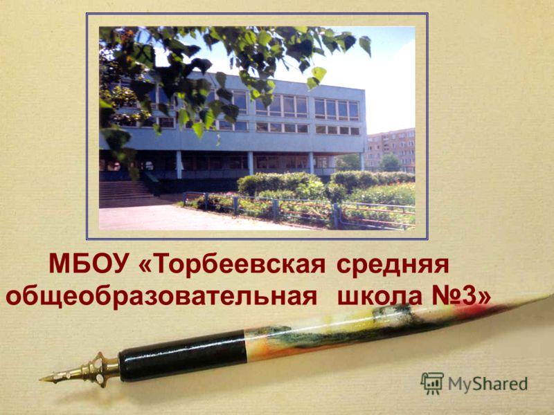 МБОУ «Торбеевская средняя общеобразовательная школа 3»