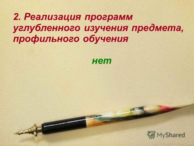 2. Реализация программ углубленного изучения предмета, профильного обучения нет