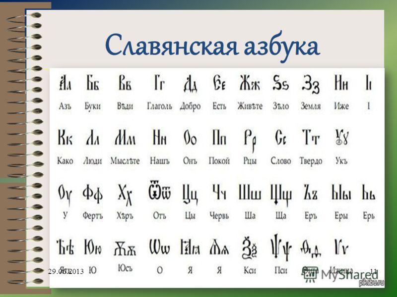 Славянская азбука 29.06.201311