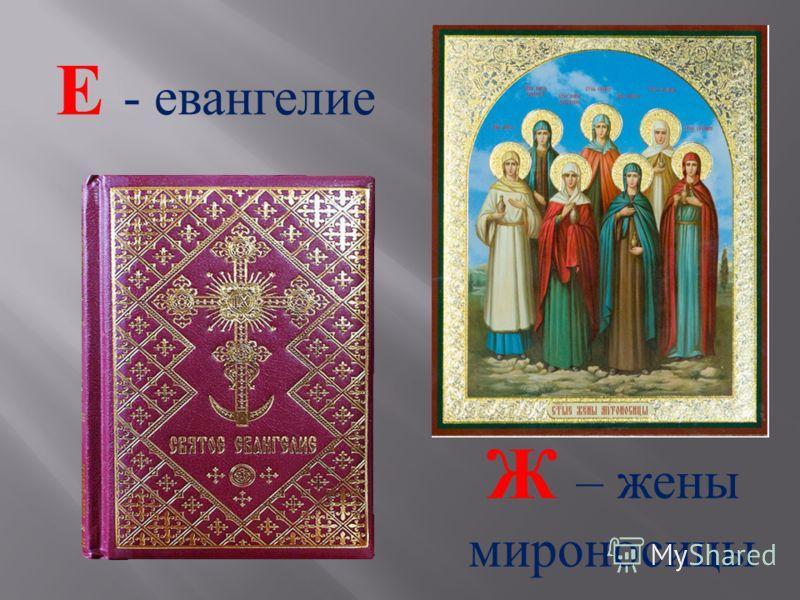 Е - евангелие Ж – жены мироносицы