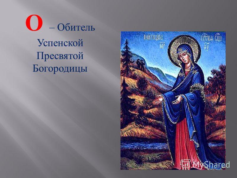 О – Обитель Успенской Пресвятой Богородицы