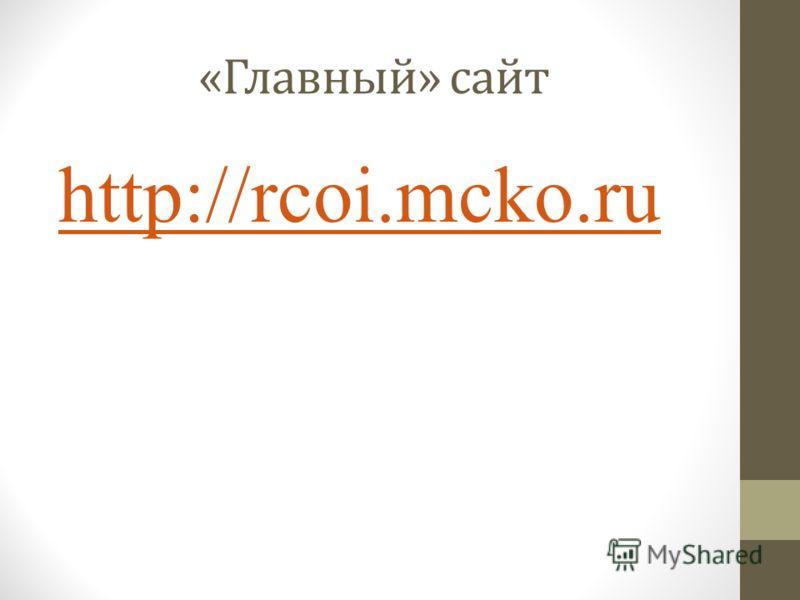 «Главный» сайт http://rcoi.mcko.ru