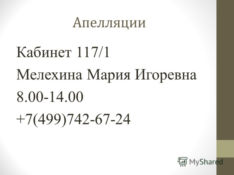 Апелляции Кабинет 117/1 Мелехина Мария Игоревна 8.00-14.00 +7(499)742-67-24