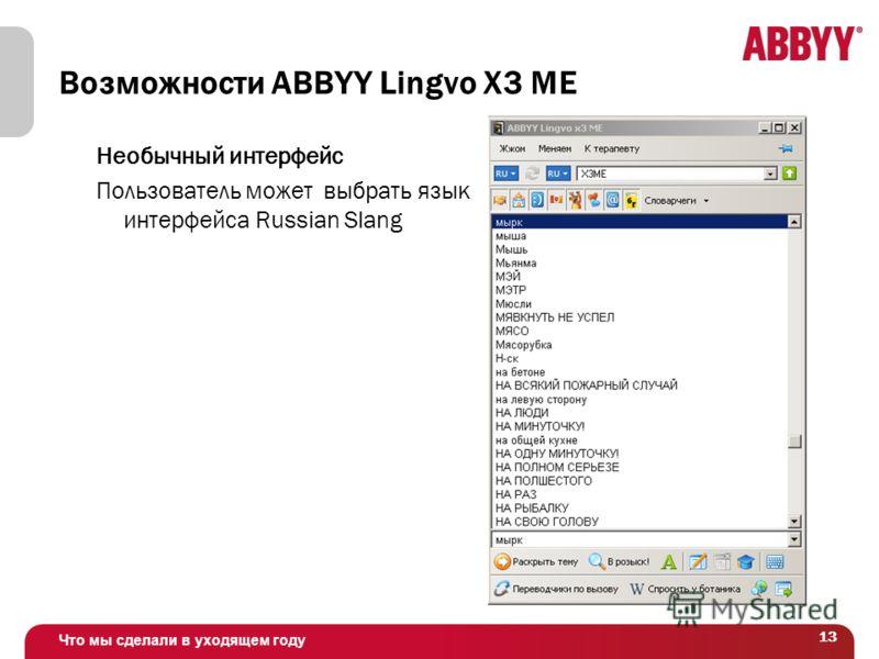 Что мы сделали в уходящем году 13 Возможности ABBYY Lingvo Х3 ME Необычный интерфейс Пользователь может выбрать язык интерфейса Russian Slang