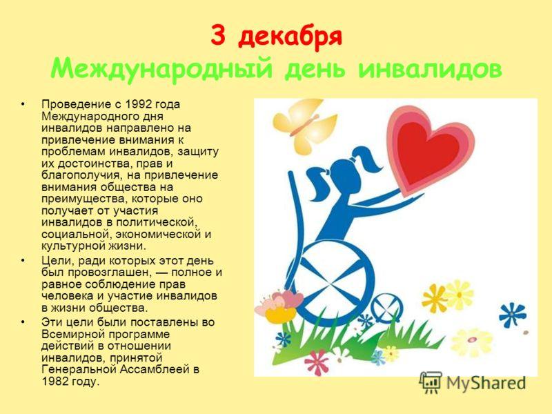 День инвалидов сценарий концерта
