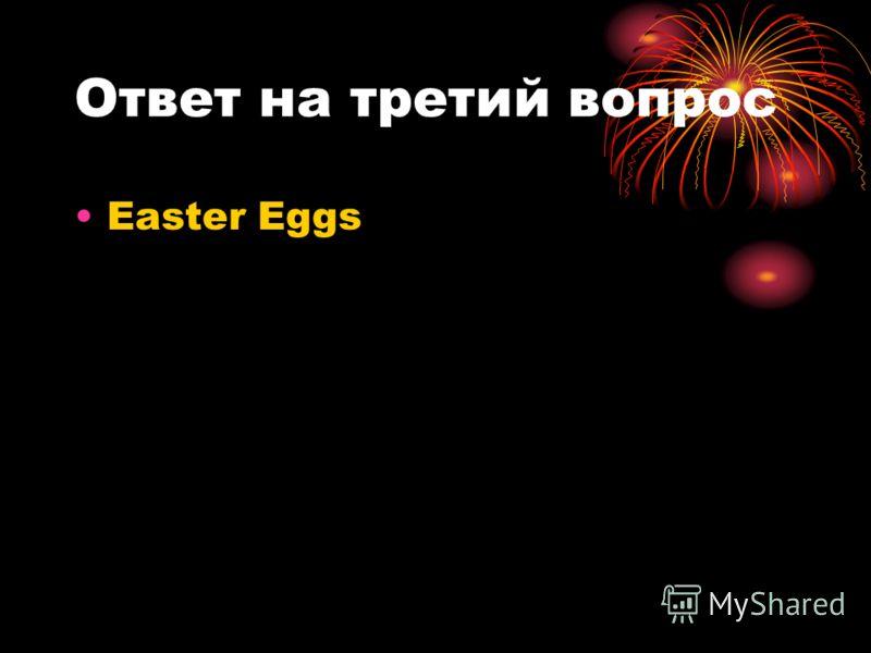 Ответ на третий вопрос Easter Eggs