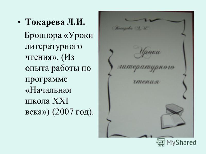 Токарева Л.И. Брошюра «Уроки литературного чтения». (Из опыта работы по программе «Начальная школа ХХI века») (2007 год).