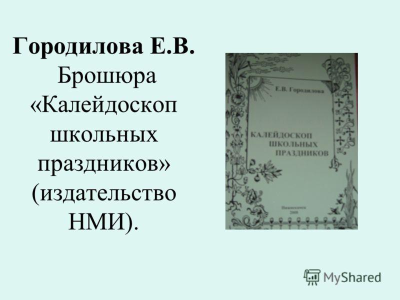Городилова Е.В. Брошюра «Калейдоскоп школьных праздников» (издательство НМИ).