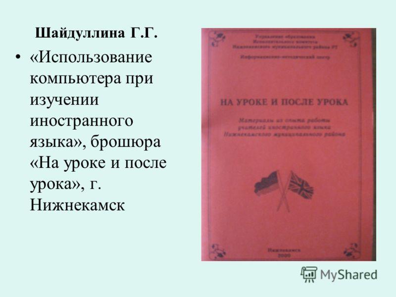 Шайдуллина Г.Г. «Использование компьютера при изучении иностранного языка», брошюра «На уроке и после урока», г. Нижнекамск