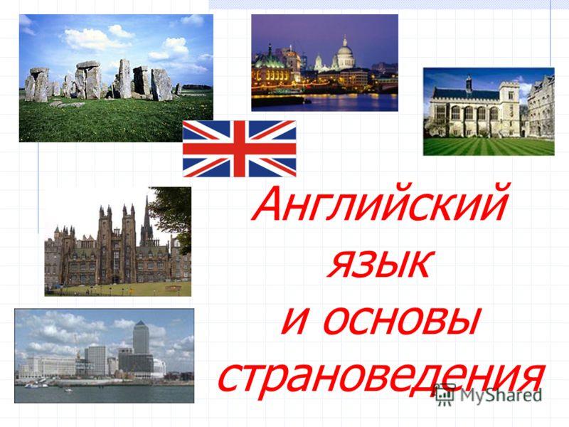 Английский язык и основы страноведения