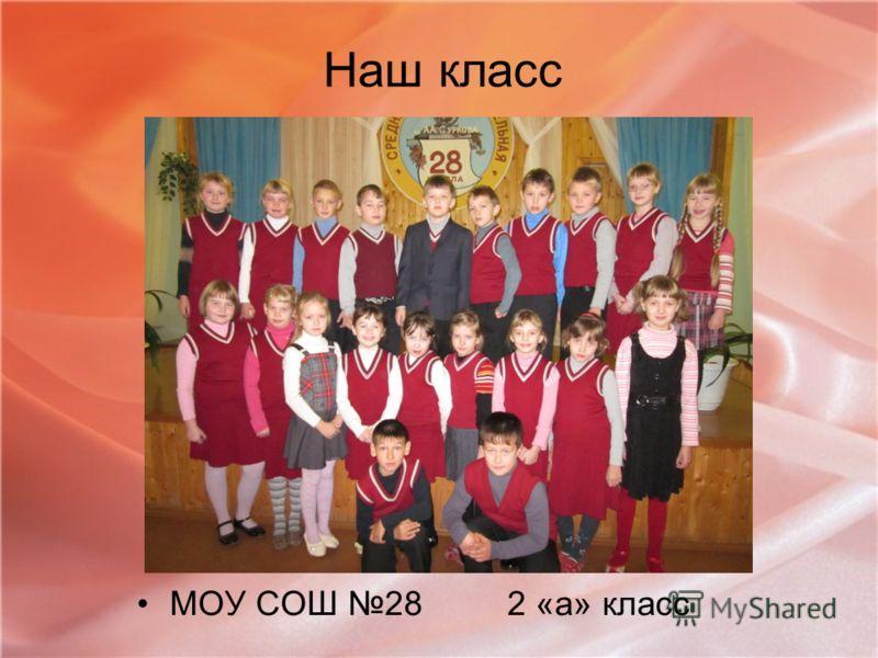 Наш класс МОУ СОШ 28 2 «а» класс