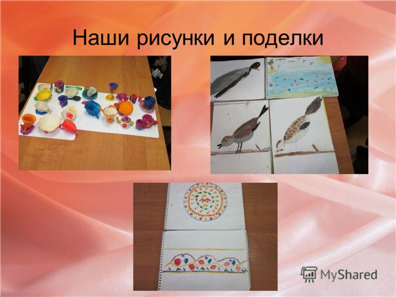 Наши рисунки и поделки