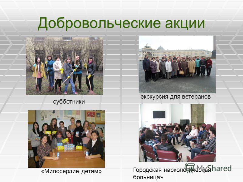 Добровольческие акции «Милосердие детям» Городская наркологическая больница» экскурсия для ветеранов субботники