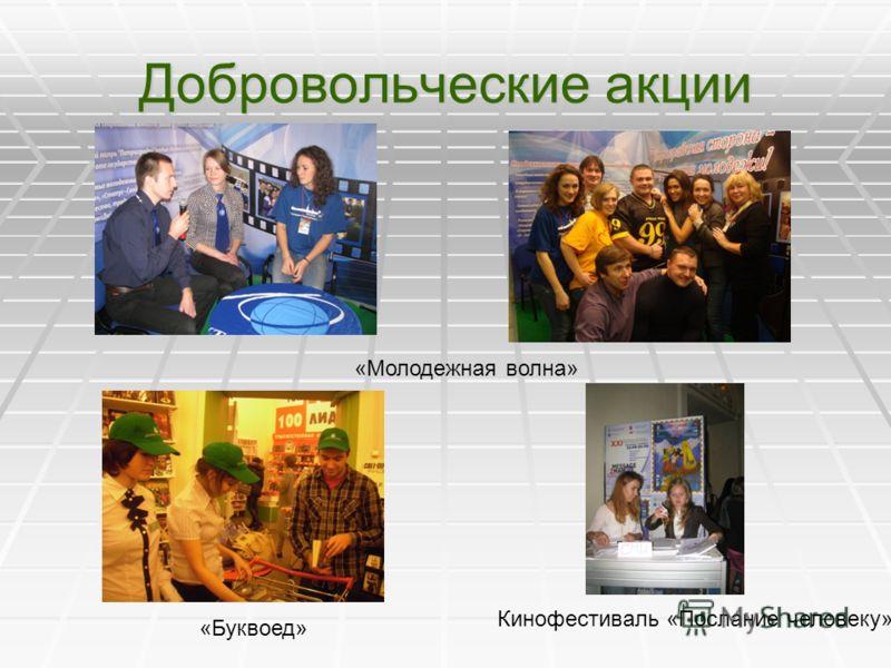 Добровольческие акции «Молодежная волна» Кинофестиваль «Послание человеку» «Буквоед»