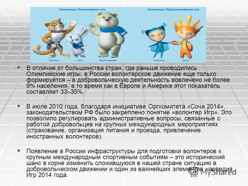В отличие от большинства стран, где раньше проводились Олимпийские игры, в России волонтерское движение еще только формируется – в добровольческую деятельность вовлечено не более 9% населения, в то время как в Европе и Америке этот показатель составл