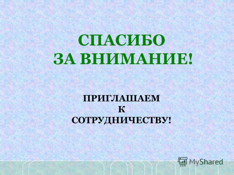 СПАСИБО ЗА ВНИМАНИЕ! ПРИГЛАШАЕМ К СОТРУДНИЧЕСТВУ!