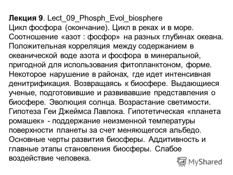 Лекция 9. Lect_09_Phosph_Evol_biosphere Цикл фосфора (окончание). Цикл в реках и в море. Соотношение «азот : фосфор» на разных глубинах океана. Положительная корреляция между содержанием в океанической воде азота и фосфора в минеральной, пригодной дл