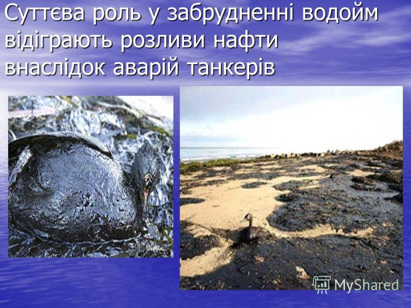 Суттєва роль у забрудненні водойм відіграють розливи нафти внаслідок аварій танкерів