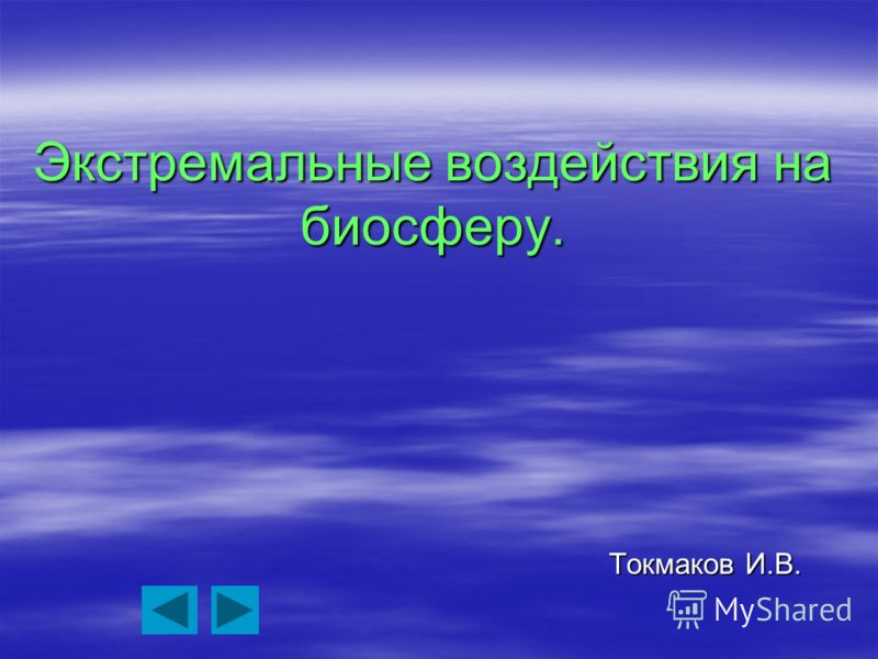 Экстремальные воздействия на биосферу. Токмаков И.В. Токмаков И.В.
