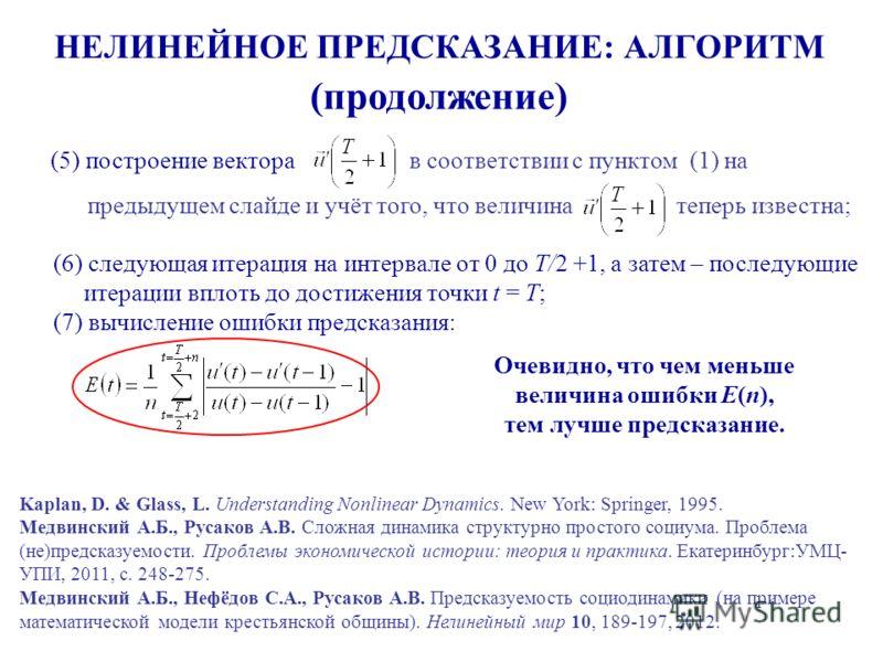 (продолжение) (5) построение вектора (6) следующая итерация на интервале от 0 до Т/2 +1, а затем – последующие итерации вплоть до достижения точки t = T; (7) вычисление ошибки предсказания: Очевидно, что чем меньше величина ошибки Е(n), тем лучше пре
