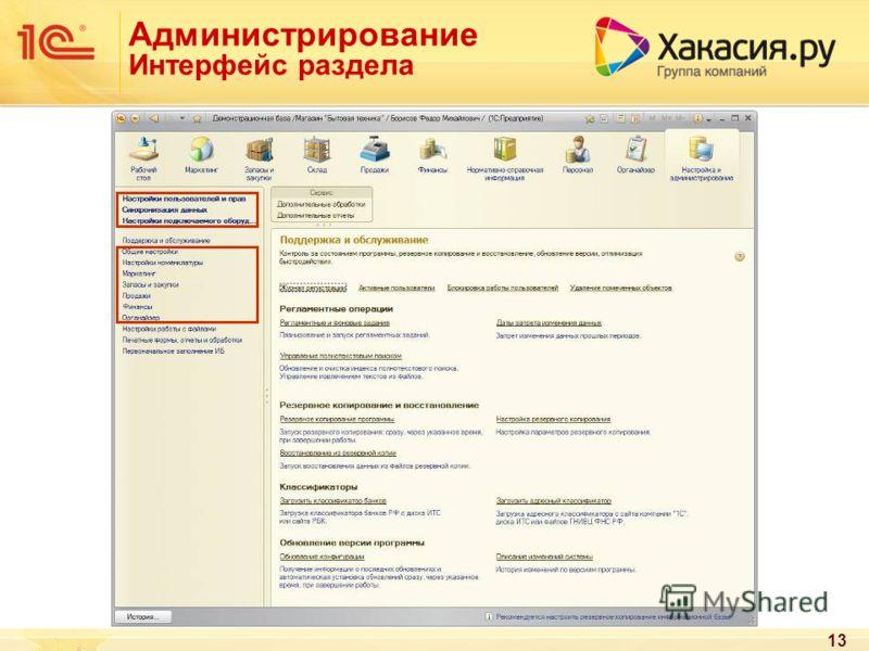 13 Администрирование Интерфейс раздела