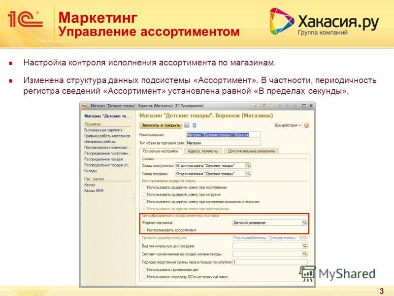 3 Маркетинг Управление ассортиментом Настройка контроля исполнения ассортимента по магазинам. Изменена структура данных подсистемы «Ассортимент». В частности, периодичность регистра сведений «Ассортимент» установлена равной «В пределах секунды».