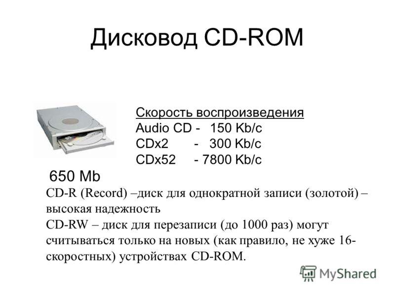 Дисковод (НГМД / floppy) 3,5 1,44 Mb 300 об/мин. 100 мс 500 Kb/c 1.Защитный корпус 2.Фланец привода диска 3.Защитная шторка 4.Отверстие запрета записи 5.Отверстие - признак дискеты высокой плотности