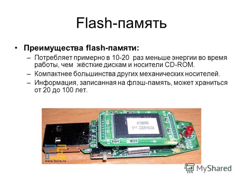 Flash-память Флэш-память - особый вид энергонезависимой перезаписываемой полупроводниковой памяти. –Энергонезависимая - не требующая дополнительной энергии для хранения данных (только для записи). –Перезаписываемая - допускающая изменение (перезапись