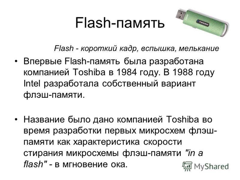 Flash-память Преимущества flash-памяти: –Потребляет примерно в 10-20 раз меньше энергии во время работы, чем жёсткие дискам и носители CD-ROM. –Компактнее большинства других механических носителей. –Информация, записанная на флэш-память, может хранит