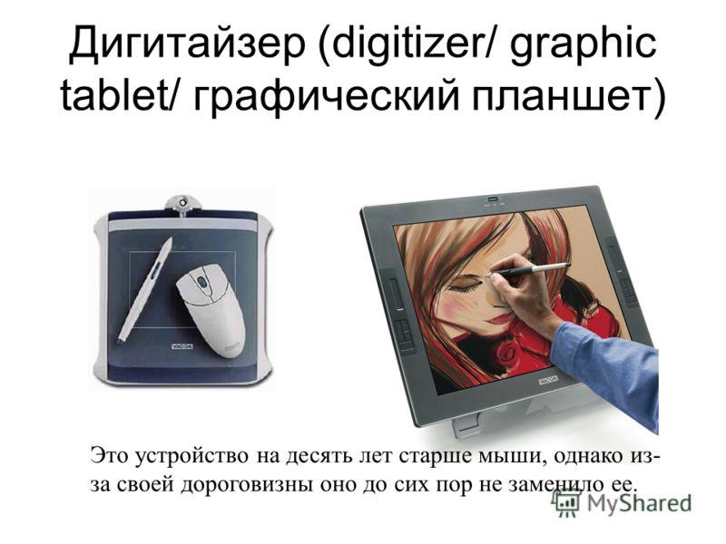 Манипулятор мышь (mouse) Левая кнопка: Click = выделение объекта; Double Click = активизация объекта = Правая кнопка – вызов контекстного меню Колесо прокрутки (scrolling)